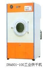 水洗廠專業烘干機