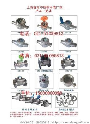 上海不锈钢水表厂 上海铸铁水表批发