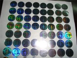 激光标签 激光标签印刷 宁波激光标签印刷 宁波印刷厂