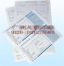 電腦打印紙印刷 電腦表格紙印刷 運單印刷 快遞單印刷