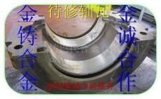 发电机支承座合金轴瓦修复铸造