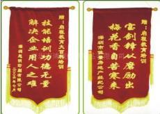 深圳制作旗帜厂家 定做锦旗厂家 定做广告旗厂家