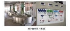液体自动配料系统