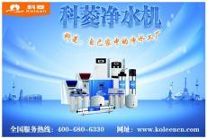 誠招汕頭凈水器 純水機代理商