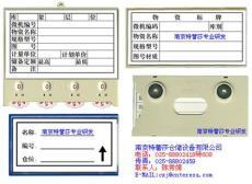 梅州磁性材料卡 轉609找陳秀娟