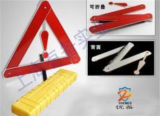 反光三角架/应急包/上海应急包/应急救援包/防灾应急包
