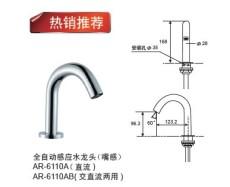 全自動感應水龍頭AR-6110A/AB