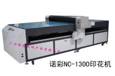供应钥匙包包印花打印机 万能平板数码印花机