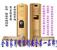 EFUD 小区智能门锁  公寓防盗锁 感应电子门锁 工厂直销