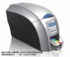 平頂山證卡打印機平頂山美吉卡證卡打印機報價證卡耗材