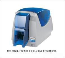 鄭州證卡打印機德卡DatacarSP30/3555證卡機報價