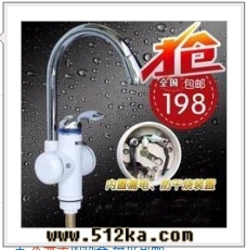 電熱水龍頭廠家直銷/電熱水龍頭十大品牌