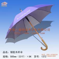 福州太陽傘廣告傘雨傘福建福州閩為傘業