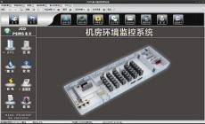 四川機房環境監控項目建設丨機房動環集中監控系統