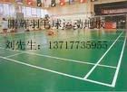羽毛球塑膠地板