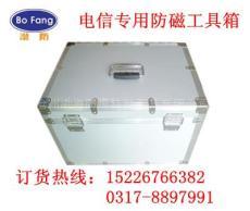 電信專用防磁工具箱