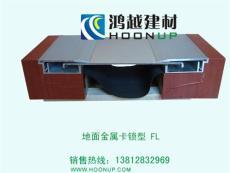 铝合金卡锁型地坪变形缝/伸缩缝