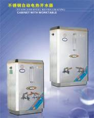 不锈钢自动电热开水器/天津水处理设备