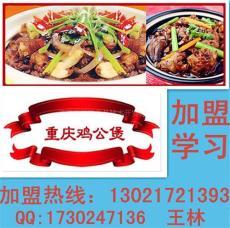正宗重慶雞公煲學習做法制作技術培訓加盟創業項目