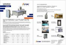 天津众祺诚招全国雕刻机代理商加盟合作