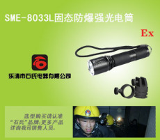 高亮度手电筒 智能防爆强光灯 微型调光防爆电筒