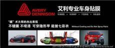 北京车身改色贴膜艾利汽车膜