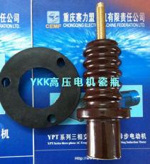 湘潭電機賽力盟電機YKK YRKK高壓接線瓷瓶套