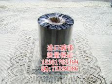 TSC条码打印机蜡基碳带 90mm*300m 条形码碳带 标签碳带