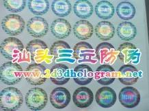 数码标签 数码商标 激光标