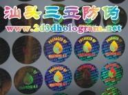 镭射激光标签 镭射激光标贴 镭射激光标志