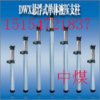 DWX懸浮式單體液壓支柱 單體液壓支柱