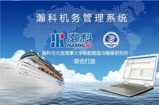 瀚科船舶机务管理系统