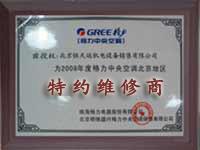 格力广州番禺区空调清洗加雪种 番禺空调维修 安装拆装