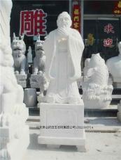 汉白玉孔子像孔子雕像汉白玉人物雕像西方人物雕像