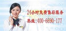 天津金友热水器售后维修电话 客服 中心