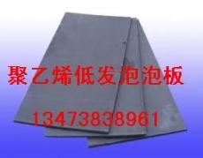供应聚乙烯低发泡板 低发泡塑料板 闭孔泡沫板