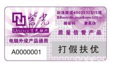 上海电脑配件防伪标识印刷 上海防伪标签制作公司
