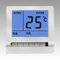 供应大屏幕液晶温控器 中央空调液晶温控器