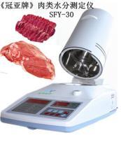 肉制品水分测定仪 畜禽肉水分测定仪