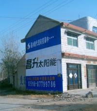 徐州喷绘写真条幅墙体广告展架广告同行加工