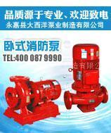 消防泵 XBD-HY消防泵 噴淋消防泵 穩壓消防泵 消防穩壓泵