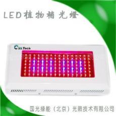 LED植物補光燈