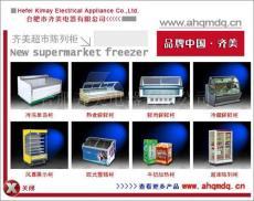 供应水果保鲜展示柜价格