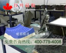 模具硅膠/模具硅橡膠/模具矽膠/模具矽利康