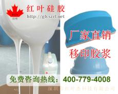 移印硅膠/移印硅橡膠/移印矽膠/移印矽利康