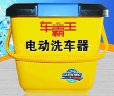 車霸王新一代電動洗車器