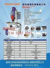 0.1mm臺灣細孔放電機
