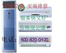 上海普陀区 万家生活 爱上 天加空调维修