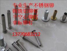 半空心铝铆钉 半空心铜铆钉 半空心铁铆钉