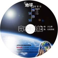 刻光盘上海 印刷光盘上海 封面制作上海